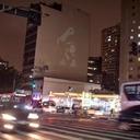 Projeção em São Paulo denuncia 500 dias de injustiça
